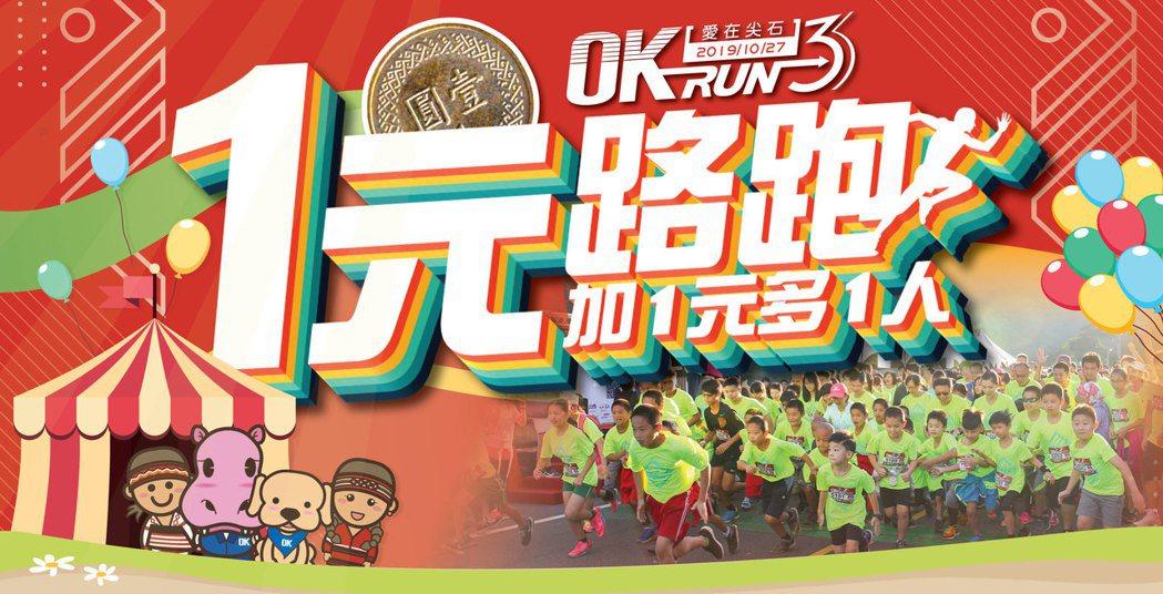 OKRUN地表最佛心路跑案,「加1元多1人」,2人報名原價800元,現在只要40...
