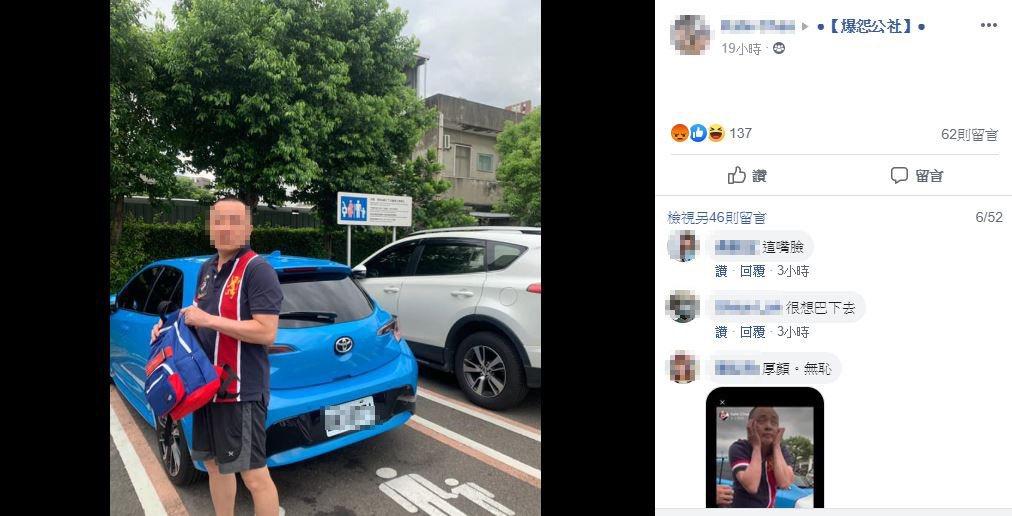 知名賣場好市多爆發停車糾紛。圖擷自爆怨公社
