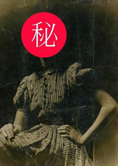 鶯鶯阿嬤即將華麗登場,請密切注意臺北一九三二粉專。(圖/和平青鳥書店 提供)