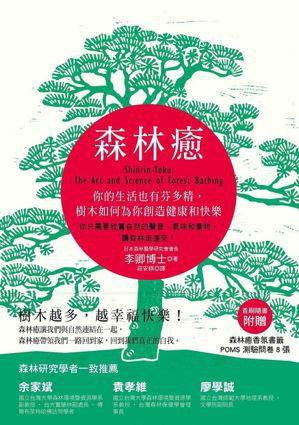 .書名:森林癒:你的生活也有芬多精,樹木如何為你創造健康和快樂.作者:李卿 ...