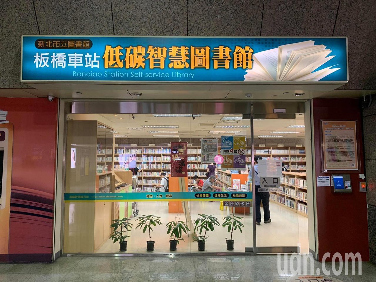 「板橋智慧圖書館」今年8月1日將停止服務。記者張曼蘋/攝影