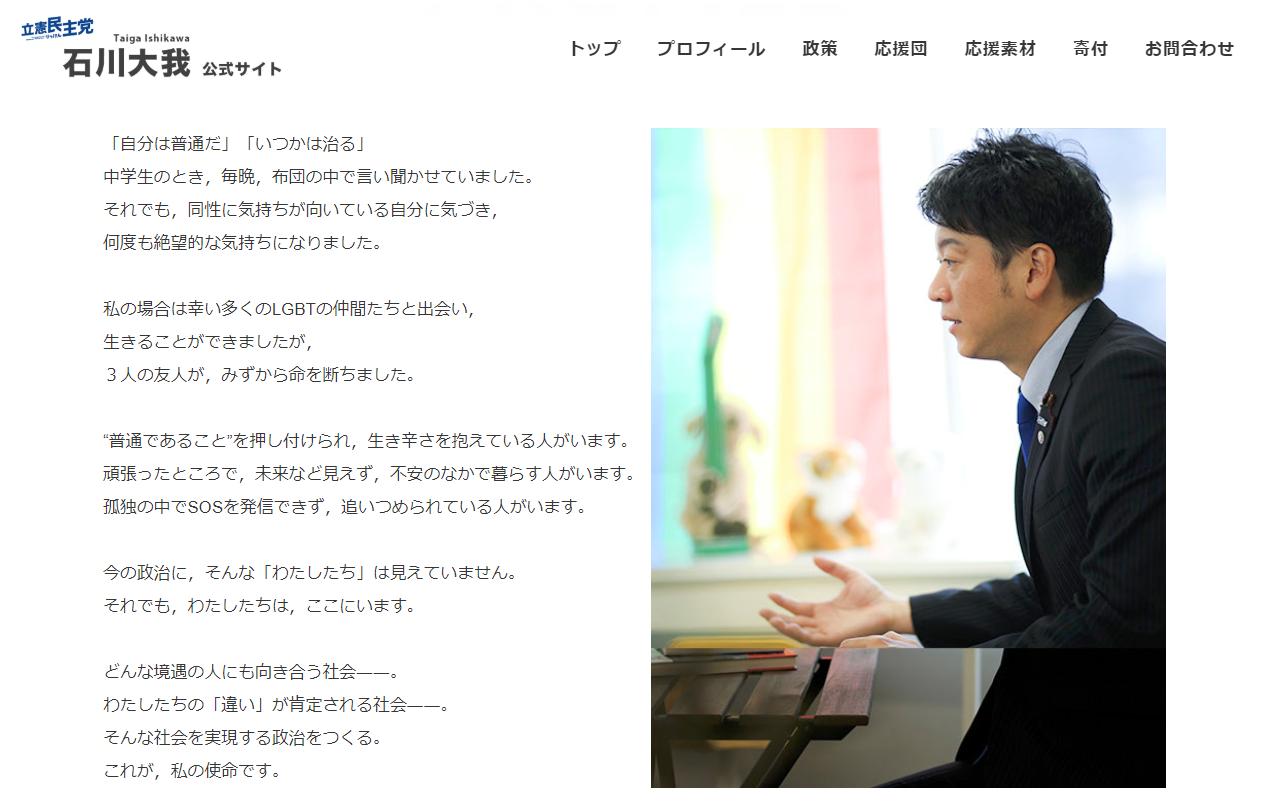 日本新科參議員石川大我在官方網站上大方公開同性戀身分,他表示未來將全力為LGBT...