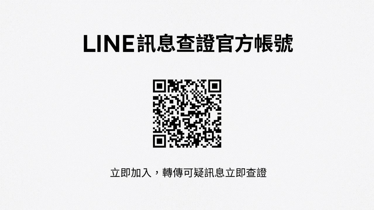 掃描此QR Code,即可將「LINE訊息查證」官方帳號加為好友。圖/LINE提...