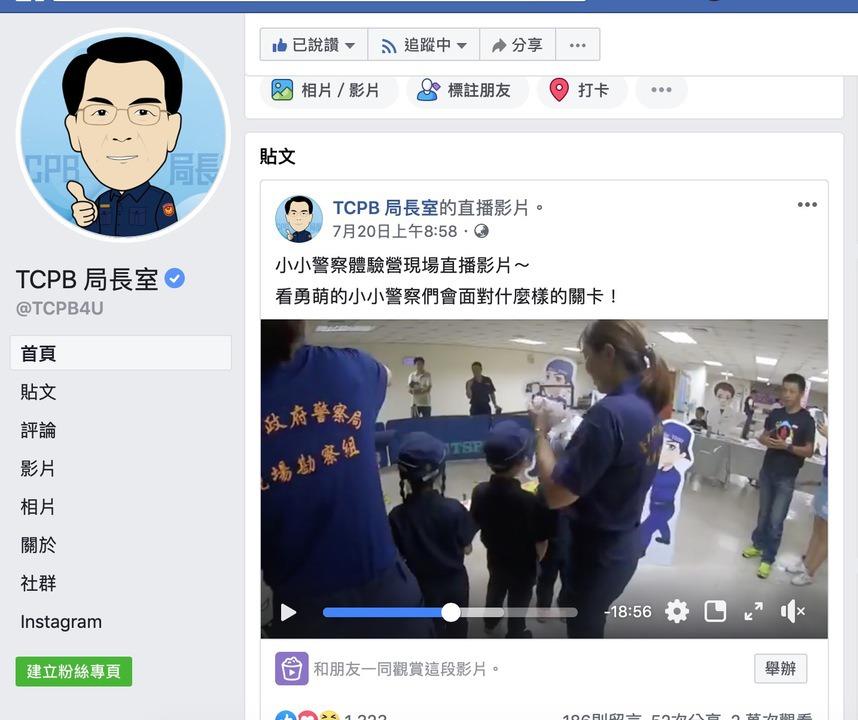 台中市警局臉書粉絲頁「TCPB局長室」有30萬粉絲,主要負責操盤的蕭姓警官被基層...
