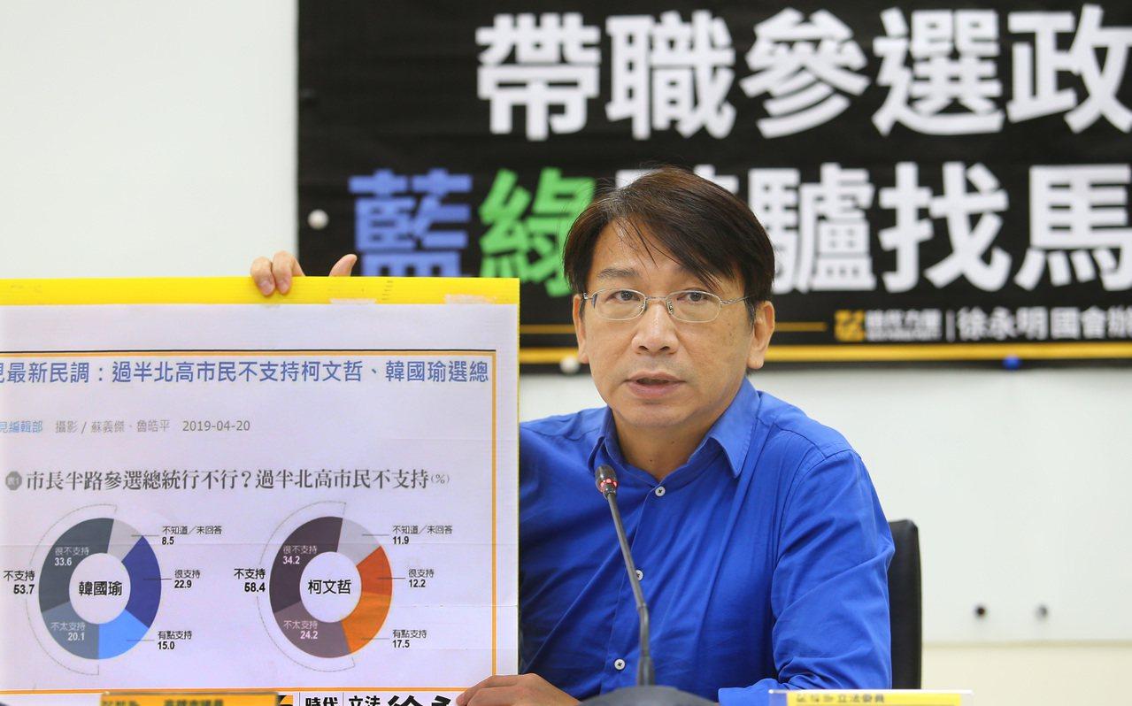 時代力量立委徐永明(中)批韓國瑜帶職參選。本報資料照