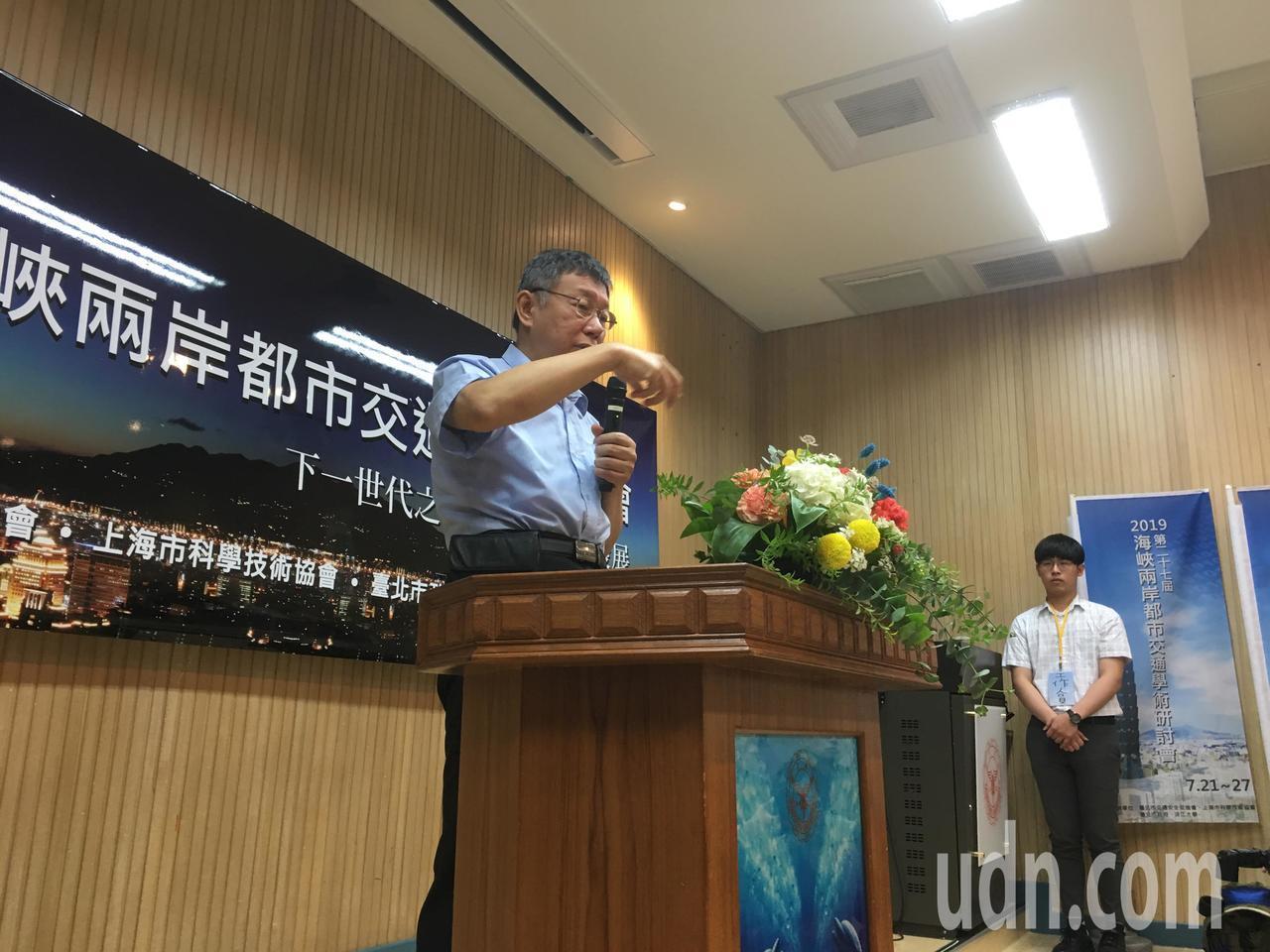 台北市長柯文哲今天上午出席「2019海峽兩岸都市交通研討會」開幕式。記者張世杰/...