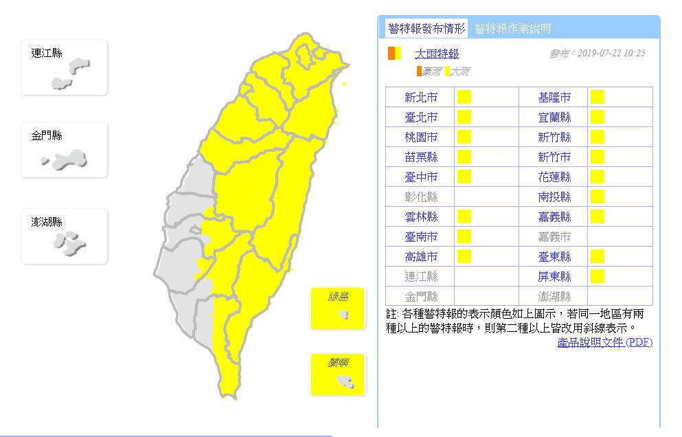 中央氣象局針對17縣市發布大雨特報。圖/取自中央氣象局官網