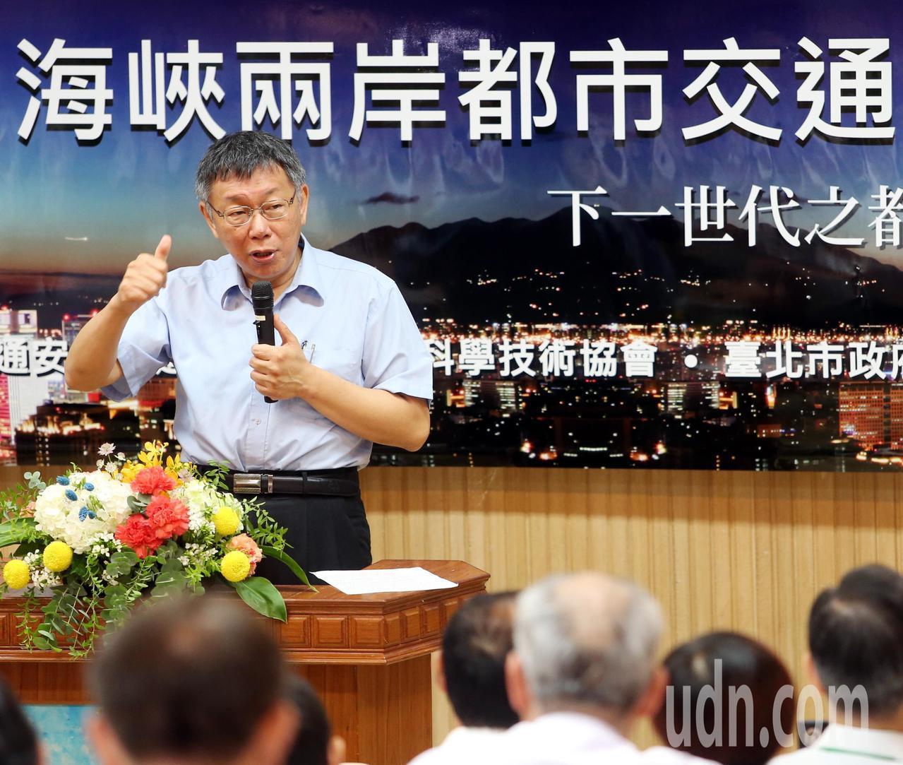台北市長柯文哲在「海峽兩岸都市交通學術研討會」開幕式中,分享台北市推動共享、綠能...