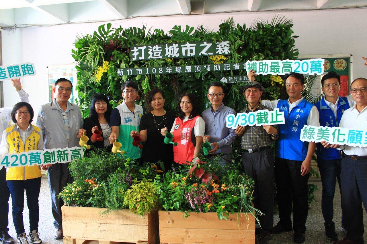 新竹市環保局今年補助綠屋頂改造計畫,提供420萬元的資金,是竹市有史以來最高的補...
