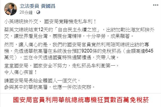 總統出訪 藉機走私菸品?黃國昌:國安局牟利衝第一