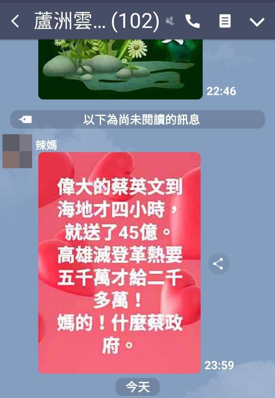 「辣媽」在群組轉傳假消息。記者林昭彰/翻攝