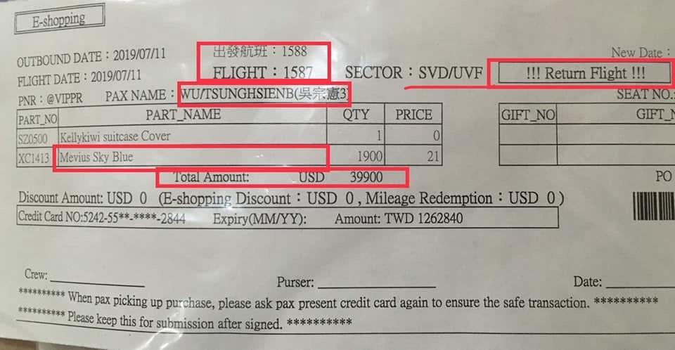 7月8日,總統府侍衛室官員吳宗憲,自免稅品系統後台購買免稅菸品共5筆訂單,合計9...
