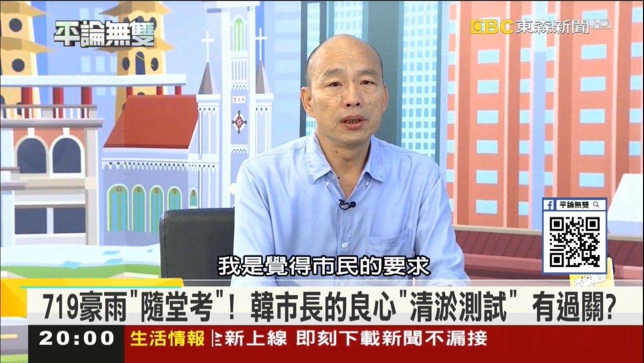 高雄市長韓國瑜今接受東森電視「平論無雙」專訪。記者林伯驊/翻攝
