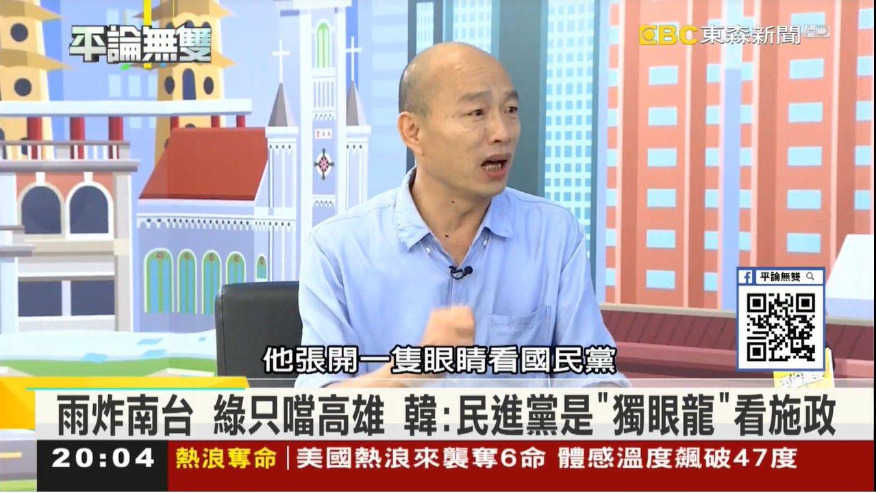 高雄市長韓國瑜接受東森新聞專訪。圖/翻攝東森新聞