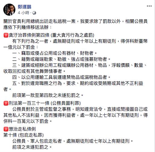 (翻攝鄭運鵬臉書)