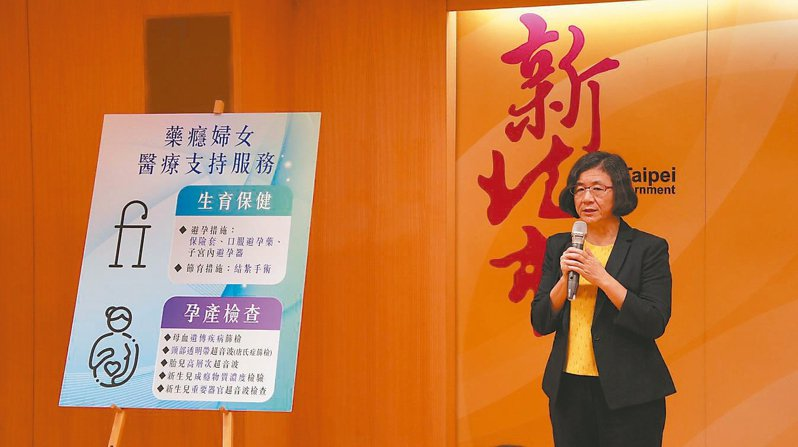 新北市衛生局長陳潤秋表示,「藥物濫用婦女醫療支持服務」提供包括產檢等母嬰醫療照護及傳染病防治協助。 記者張曼蘋/攝影