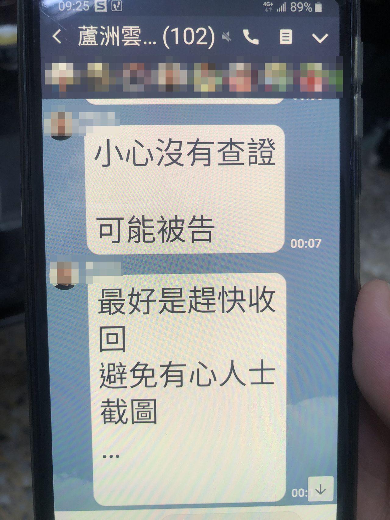轉傳假消息詆毀總統 「辣媽」送裁處