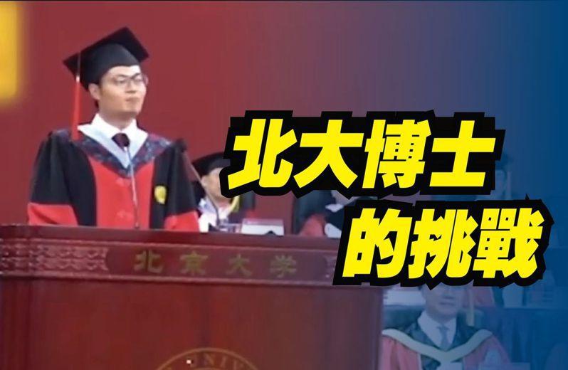 北大博士莊方東在畢業典禮上稱,半天走了98800步,引發網友質疑,並成為當天微博熱搜。(新浪微博照片)