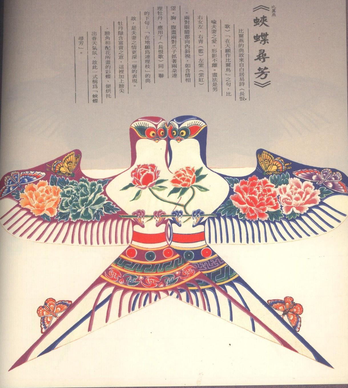曹雪芹設計的「比翼燕風箏」,遠看如同一雙燕子展翅飛翔。 記者張雅婷/翻攝