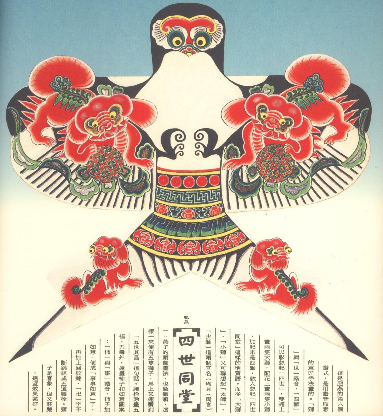 曹雪芹設計的「肥燕-四世同堂」風箏,在雙翅及尾巴畫上獅子,取「獅」與「世」諧音,...