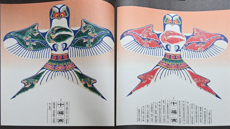 曹雪芹設計的「紮燕風箏」重新出現在世人眼中。 記者張雅婷/翻攝