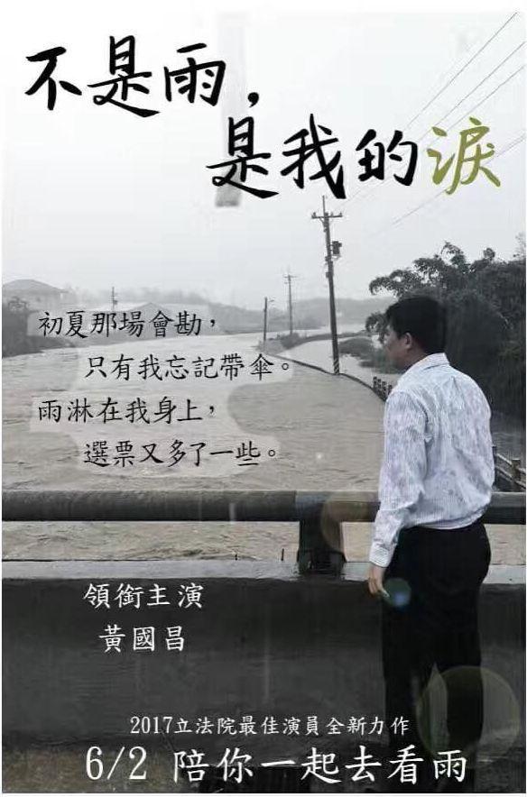 2017年6月黃國昌「濕身」勘災,但遭網友製作海報諷刺。 圖/擷取自網路
