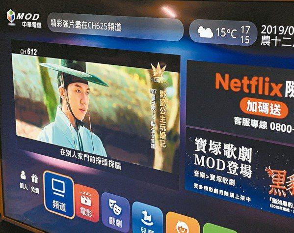 中華電信8月將推出MOD「自由選套餐」,打破昔日看電視一包吃到飽模式。 本報系資...