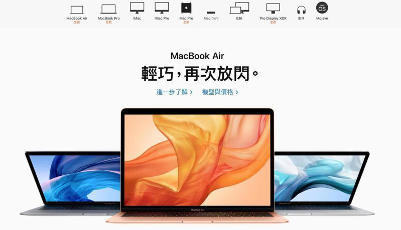 MacBook Air。圖/蘋果官網