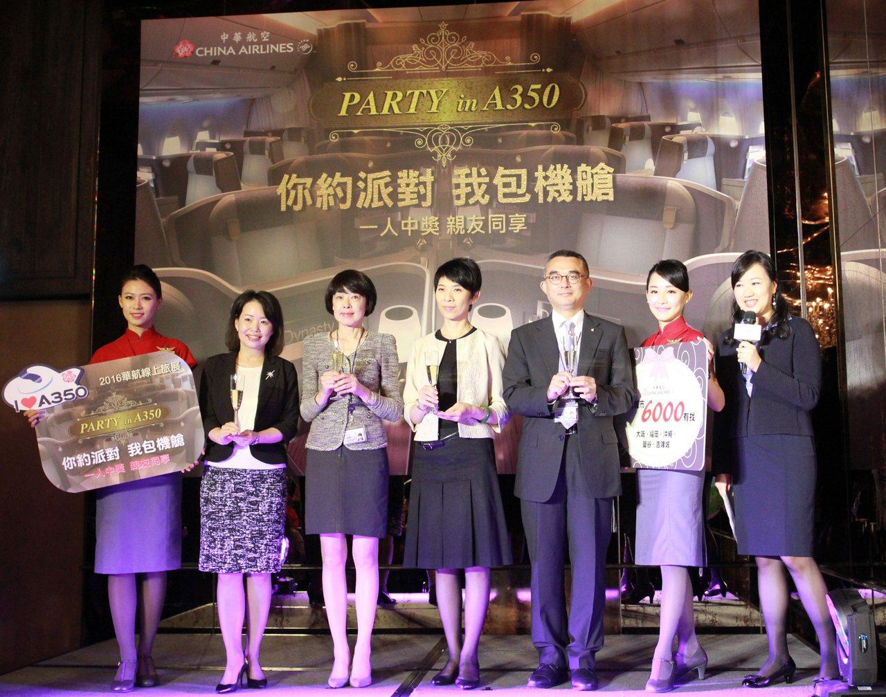 圖為華航曾推出旅展優惠方案,包括邱彰信(右三)在內的華航高層共同宣布抽獎內容。報...