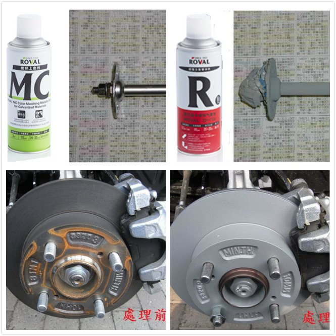 使用ROVAL(羅巴魯)冷鍍鋅防鏽塗料,達超級防鏽效果。美力華/提供