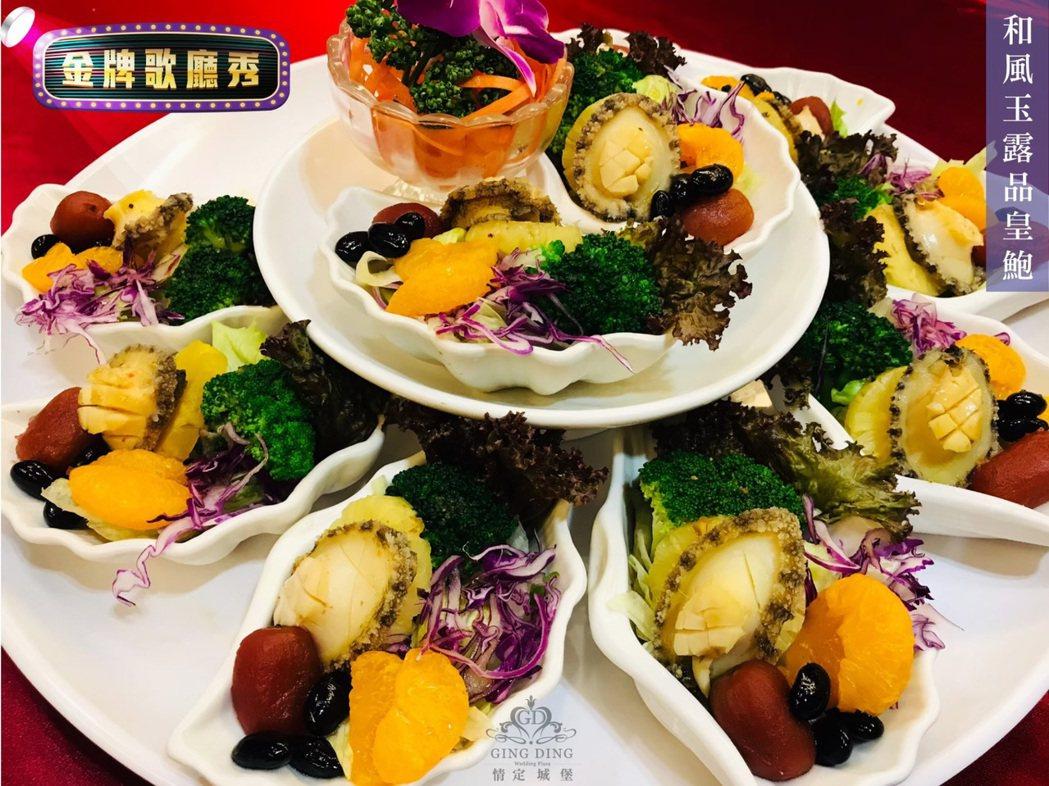 和風玉露品皇鮑菜餚。  情定城堡 提供