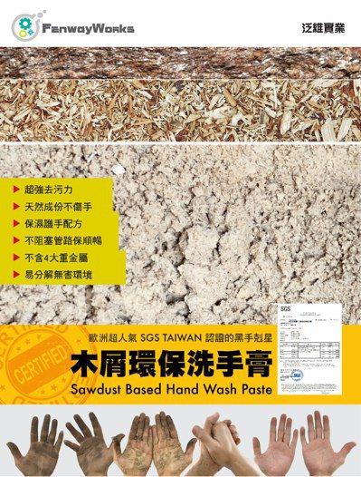 泛維實業為台灣首家生產木屑環保洗手膏廠商,過去都是自海外引進,國內無人生產,而木...
