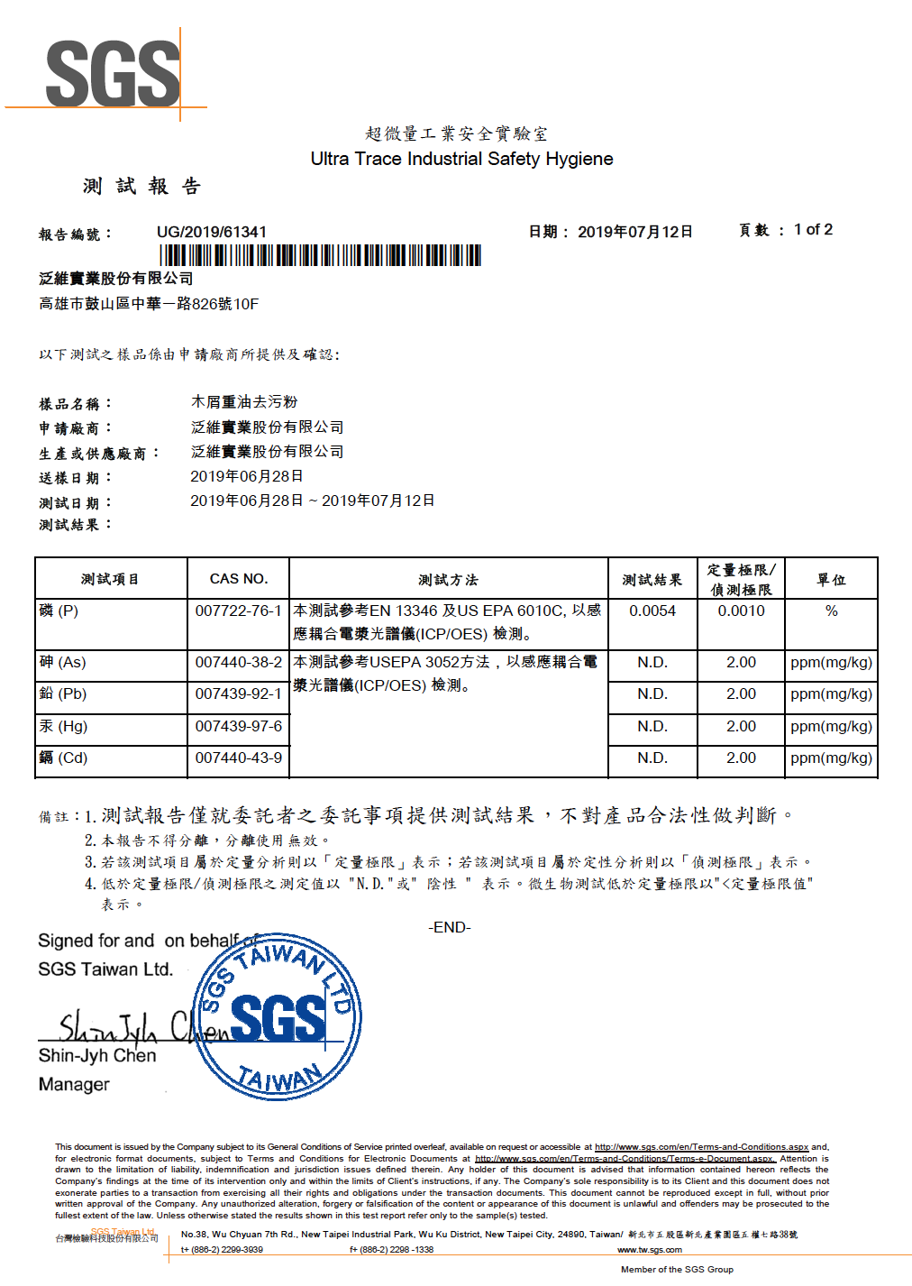 根據環保署環保標章清潔劑規格標準,總磷含量應為0.1%以下,而木屑洗手膏磷含量0...
