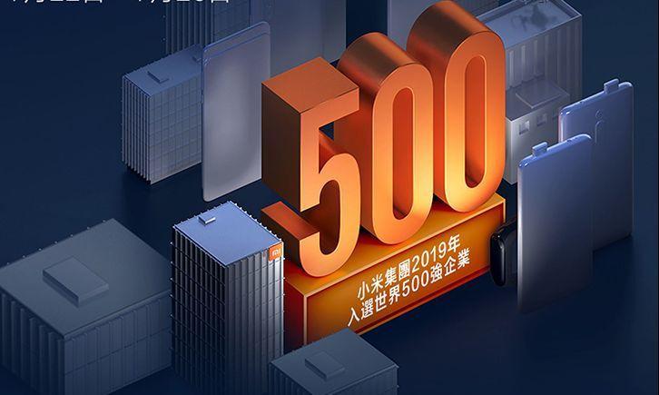 《財富》500強中國過百已比肩美國 (取材自小米官網)