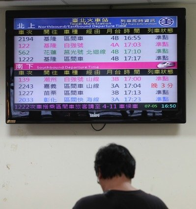 台北車站一樓大廳翻牌的列車誤點情形。記者葉信菉/攝影