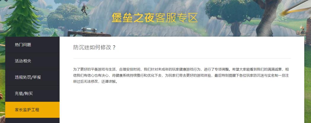 《要塞英雄》中國版具有「防沉迷」與實名認證。圖片截自官網。