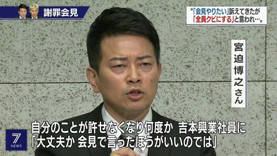 話鋒一轉,宮迫開始陳述自己在風波期間與岡本社長的對應,抱怨公司在週刊《FRIDA...