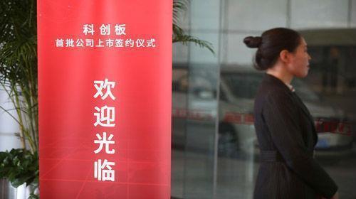 科創板開市,安集科技日赚5.2倍創 A股新記錄。取自北京商報
