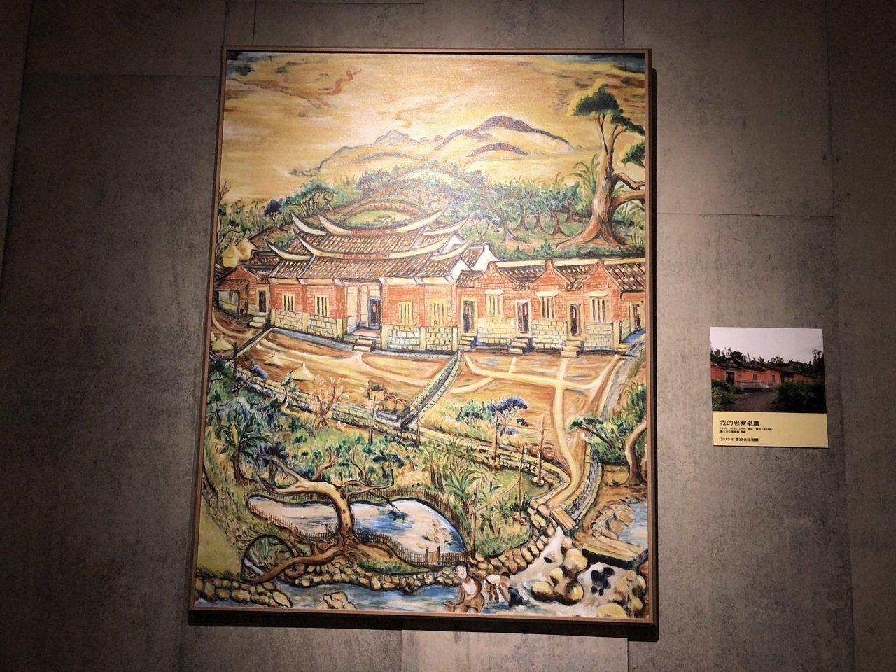 淡水畫家李永沱〈我的忠寮老厝〉,繪於1980年。記者何定照/攝影
