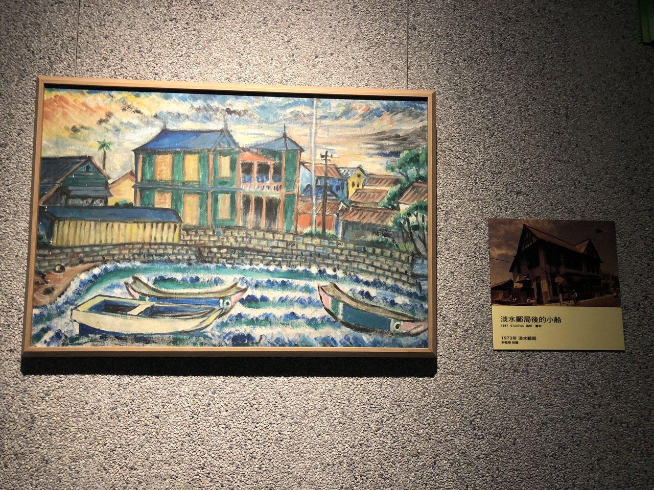 淡水畫家李永沱〈淡水郵局後的小船〉,繪於1987年。記者何定照/攝影