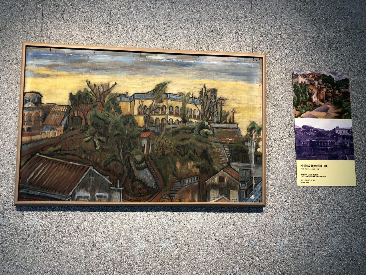 淡水畫家李永沱〈被漆成黃色的紅樓〉,繪於1970年。記者何定照/攝影