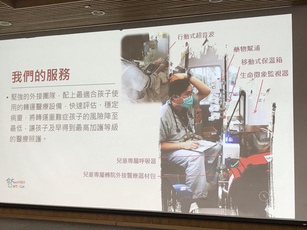 台大醫院兒童醫院正式成立急重症兒童轉院外接醫療團隊,配有專責醫護人員及兒童專屬轉...