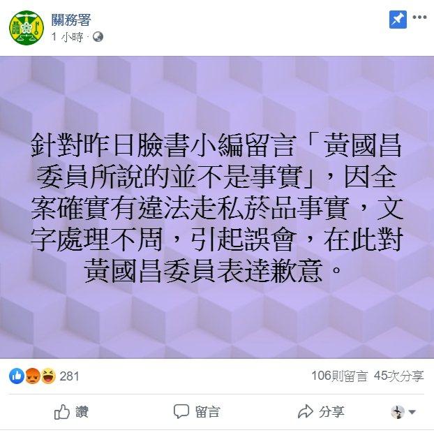 關務署臉書發文,向立委黃國昌道歉。圖/截自關務署臉書。
