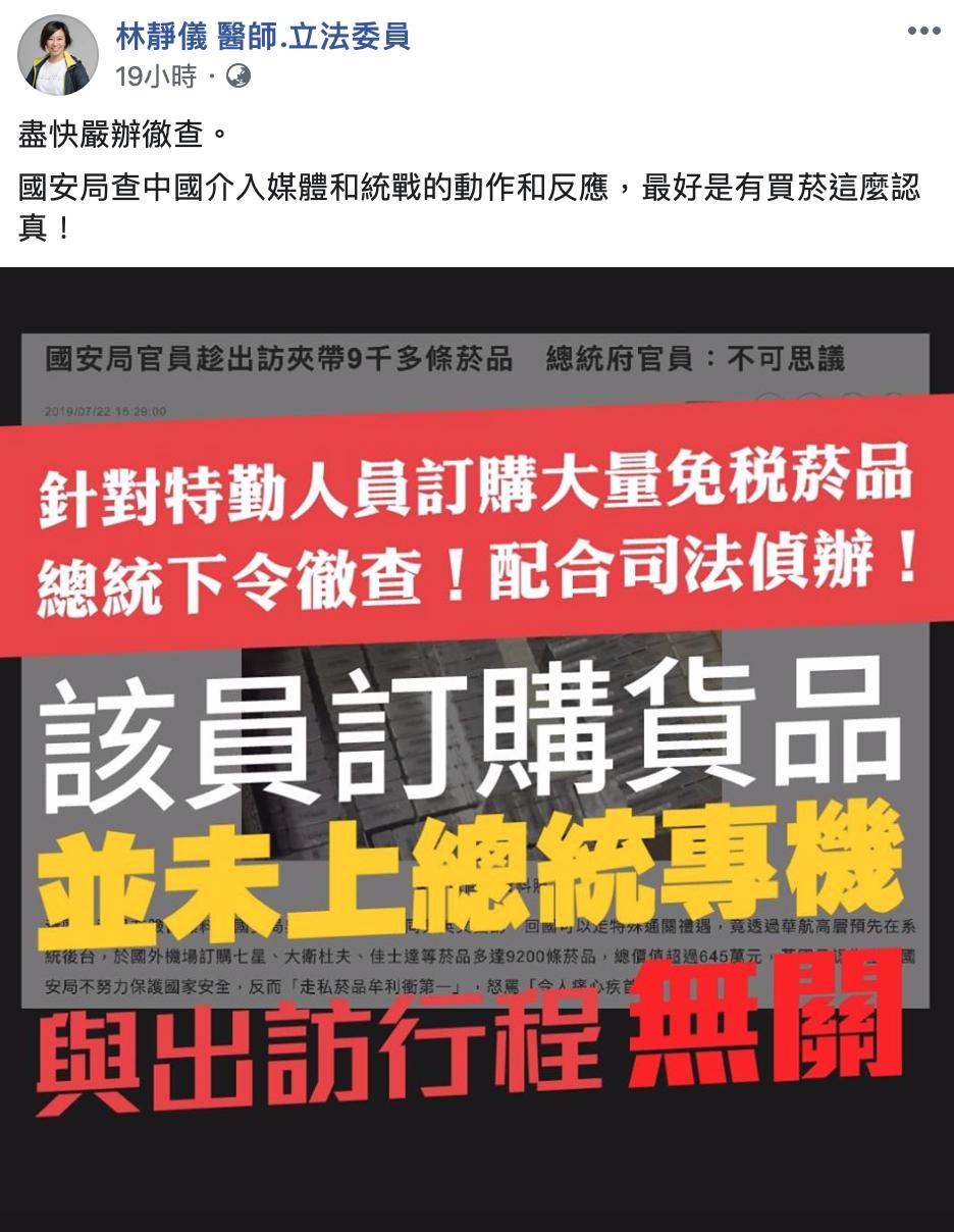 林靜儀臉書表示,該員訂購貨品並未上總統專機。圖/取自林靜儀臉書