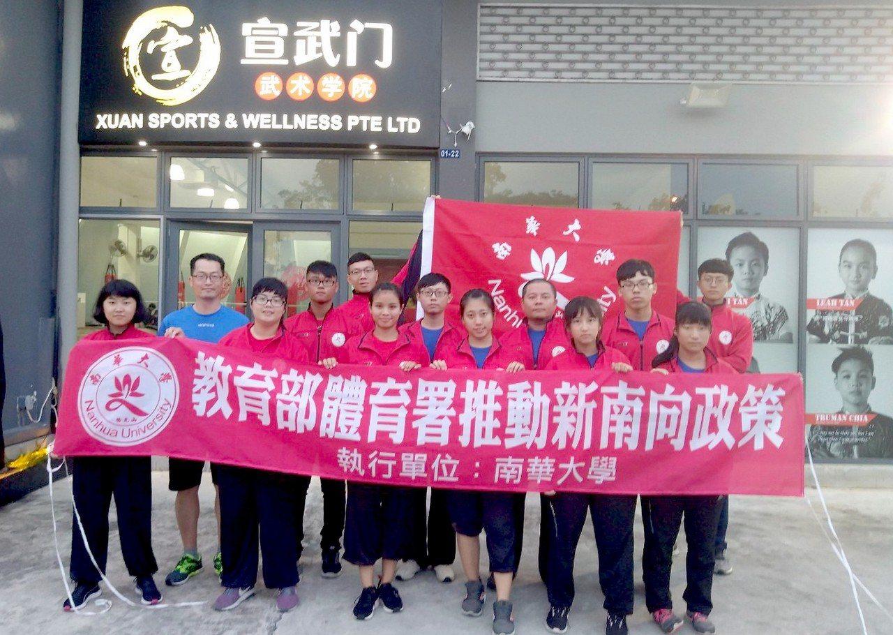 南華大學武術隊獲教育部體育署新南向政策計畫補助,到新加坡文化交流。圖/南華大學提...