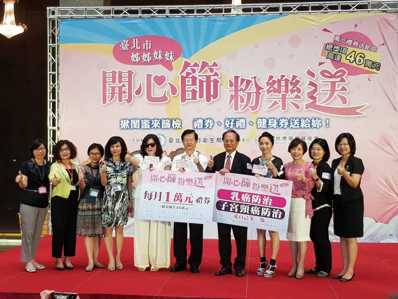 北市衛生局與財團法人台灣癌症基金會共同辦理「開心篩 粉樂送」婦癌篩檢活動,今天起...