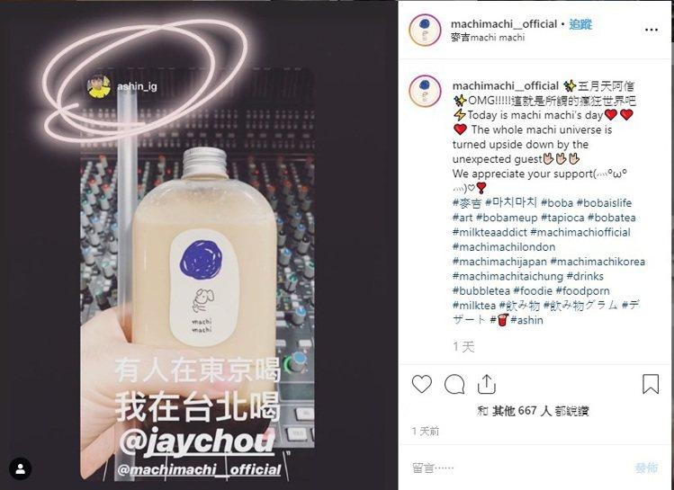 阿信在限時動態分享喝奶茶tag周董。圖/翻攝自麥吉machi machi IG、...