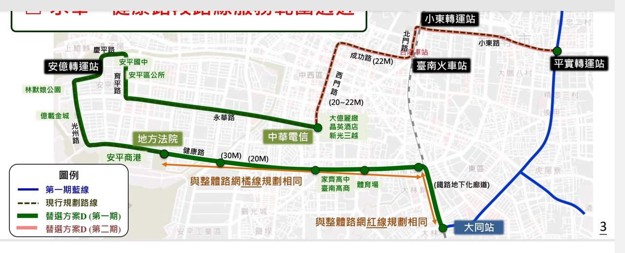 台南市交通局今天公布捷運綠線的5條新路線,圖為方案D。圖/捷運處提供