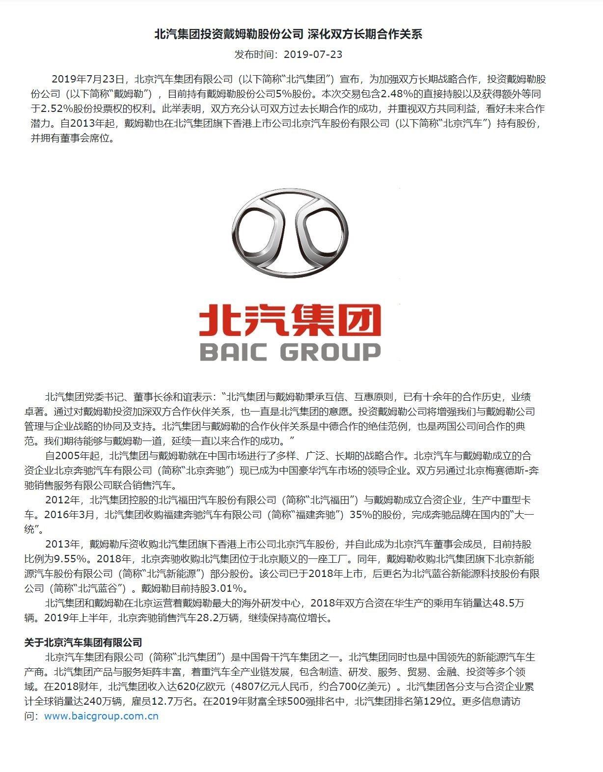 圖/北汽集團官網