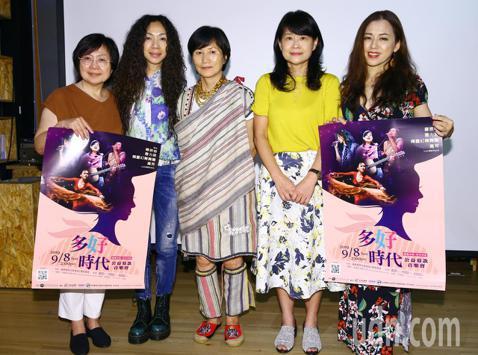 婦女救援基金會今天下午舉行「多女子時代」公益音樂會的記者會,除了為9月8日的音樂會宣傳,同時也邀請音樂會當天參與演出的「四大女力」在記者會中暢談,期盼透過眾多女子集結能量,傳遞「多女子多好」的概念,...